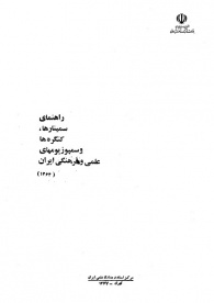 راهنمای سمینارها، کنگرهها و سمپوزیومهای علمی و فرهنگی ایران -1364