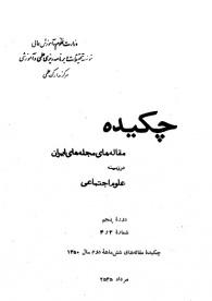 چکیده مقالههای مجلههای ایران در زمینه علوم اجتماعی؛ دوره چهارم؛ شماره 3-4؛ چکیده مقالههای شش ماهة دوم 1349