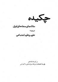 چکیده مقالههای مجلههای ایران در زمینه علوم و علوم اجتماعی؛دوره سوم؛شماره اول ودوم؛ بهار و تابستان 1350