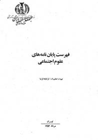 فهرست پایاننامههای علوم اجتماعی