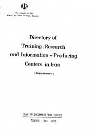 Directory of Training, Research and Information-producing centers in Iran -Supplement