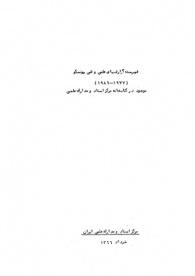 فهرست گزارشهای علمی و فنی یونسکو (1977-1986) موجود در کتابخانه مرکز اسناد و مدارک علمی- ایرانداک، شماره 3
