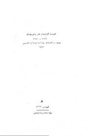 فهرست گزارشهای علمی و فنی یونسکو (1975-1981) موجود در کتابخانه مرکز اسناد و مدارک علمی