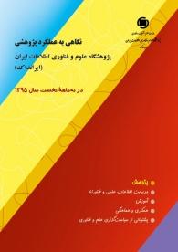نگاهی به عملکرد پژوهشی پژوهشگاه علوم فناوری اطلاعات ایران (ایرانداک): در نهماهه نخست سال 1395