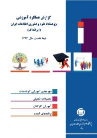 گزارش عملکرد آموزشی پژوهشگاه علوم فناوری اطلاعات ایران (ایرانداک): نیمه نخست سال 1393