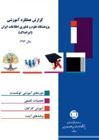 گزارش عملکرد آموزشی پژوهشگاه علوم فناوری اطلاعات ایران (ایرانداک): سال ۱۳۹۳