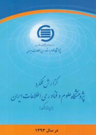 گزارش عملکرد پژوهشگاه علوم فناوری اطلاعات ایران (ایرانداک): سال ۱۳۹۳