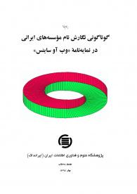 گوناگونی نگارش نام مؤسسههای ایرانی در نمایهنامه وبآوساینس