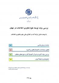گزارش بررسی روند توسعه علوم فناوری اطلاعات در جهان با توجه به نقش ایرانداک در اطلاعرسانی علم و فناوری اطلاعات