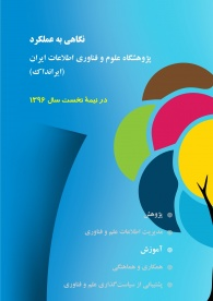 نگاهی به عملکرد آموزشی پژوهشگاه علوم فناوری اطلاعات ایران (ایرانداک): در نیمه نخست سال 1396