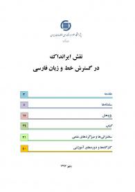 نقش ایرانداک در گسترش خط و زبان فارسی