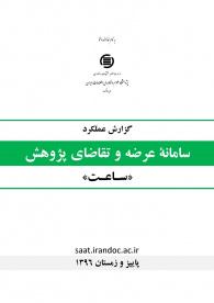 گزارش عملکرد سامانه عرضه و تقاضای پژوهش (ساعت): نیمه دوم سال ۱۳۹۶