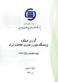 گزارش عملکرد پژوهشگاه علوم فناوری اطلاعات ایران: نیمه نخست سال ۱۳۹۴