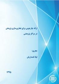 ارائه چارچوبی برای تجاریسازی پژوهش در مراکز پژوهشی