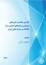 طراحی صفحه وب گروههای پژوهشی و واحدهای اجرایی مرکز اطلاعات و مدارک علمی ایران
