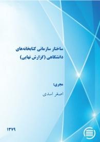 ساختار سازمانی کتابخانههای دانشگاهی:گزارش نهایی
