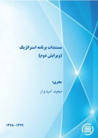 مستندات برنامه استراتژیک (ویرایش دوم)