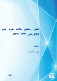تحلیل استنادی مقالات نشریه علوم اطلاعرسانی (۱۳۵۱-۱۳۸۱)
