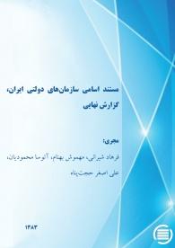مستند اسامی سازمانهای دولتی ایران، گزارش نهایی