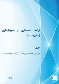 فرایند آمادهسازی و دیجیتالسازی (اسکن) مدارک