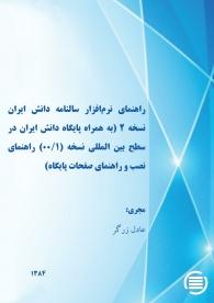 راهنمای نرمافزار سالنامه دانش ایران نسخه ۲ (به همراه پایگاه دانش ایران در سطح بینالمللی نسخه (۱/۰۰)، راهنمای نصب و راهنمای صفحات پایگاه)