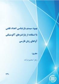 بهبود سیستم بازشناسی اعداد تلفنی با استفاده از پارامترهای آکوستیکی آواهای زبان فارسی