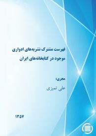 فهرست مشترک نشریههای ادواری موجود در کتابخانههای ایران