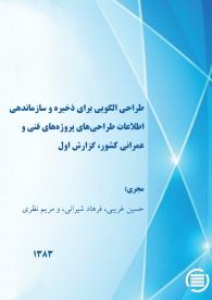 طراحی الگویی برای ذخیره و سازماندهی اطلاعات طراحیهای پروژههای فنی و عمرانی کشور، گزارش اول