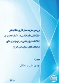 بررسی هزینه-سازگاری نظامهای اطلاعاتی نامتجانس در یکپارچهسازی اطلاعات: پژوهشی در نرمافزارهای کتابخانههای دیجیتال ایران