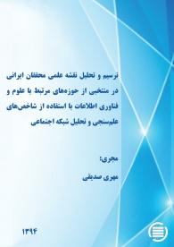 ترسیم و تحلیل نقشه علمی محققان ایرانی در منتخبی از حوزههای مرتبط با علوم و فناوری اطلاعات با استفاده از شاخصهای علمسنجی و تحلیل شبکه اجتماعی