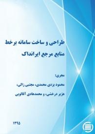 طراحی و ساخت سامانه برخط منابع مرجع ایرانداک