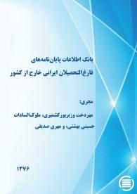 بانک اطلاعات پایاننامههای فارغ التحصیلان ایرانی خارج از کشور