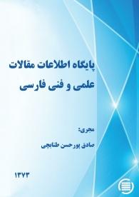 پایگاه اطلاعات مقالات علمی و فنی فارسی