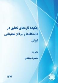 چکیده تازههای تحقیق در دانشگاهها و مراکز تحقیقاتی ایران
