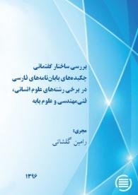 بررسی ساختار گفتمانی چکیدههای پایاننامههای فارسی در برخی رشتههای علوم انسانی، فنیمهندسی و علوم پایه