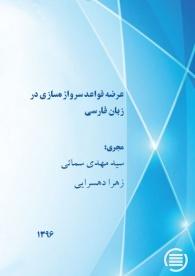 عرضه قواعد سرواژهسازی در زبان فارسی
