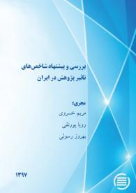 بررسی و پیشنهاد شاخصهای تاثیر پژوهش در ایران