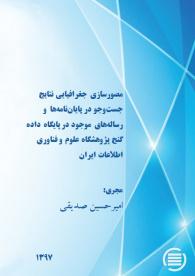 مصورسازی جغرافیایی نتایج جستوجو در پایاننامهها و رسالههای موجود در پایگاه داده گنج پژوهشگاه علوم و فناوری اطلاعات ایران