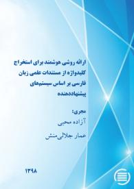 ارائه روشی هوشمند برای استخراج کلیدواژه از مستندات علمی زبان فارسی بر اساس سیستمهای پیشنهاددهنده