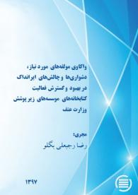 واکاوی مولفههای مورد نیاز، دشواریها و چالشهای ایرانداک در بهبود و گسترش فعالیت کتابخانههای موسسههای زیر پوشش وزارت عتف
