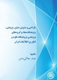طراحی و تدوین منشور پژوهش، پژوهشکدهها، و گروههای پژوهشی پژوهشگاه علوم و فناوری اطلاعات ایران