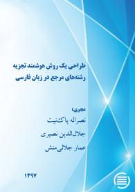 طراحی یک روش هوشمند تجزیه رشتههای مرجع در زبان فارسی