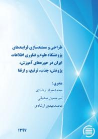 طراحی و مستندسازی فرایندهای پژوهشگاه علوم و فناوری اطلاعات ایران در حوزههای آموزش، پژوهش، جذب، ترفیع، و ارتقا