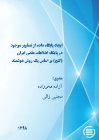 ایجاد پایگاه داده از تصاویر موجود در پایگاه اطلاعات علمی ایران (گنج) بر اساس یک روش هوشمند
