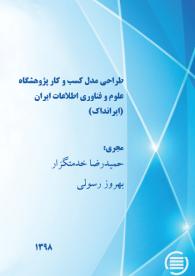 طراحی مدل کسب و کار پژوهشگاه علوم و فناوری اطلاعات ایران (ایرانداک)