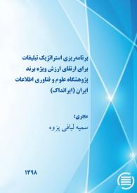 برنامهریزی استراتژیک تبلیغات برای ارتقای ارزش ویژه برند پژوهشگاه علوم و فناوری اطلاعات ایران (ایرانداک)