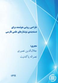 طراحی روشی هوشمند برای دستهبندی نوشتارهای علمی فارسی
