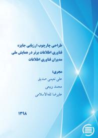 طراحی چارچوب ارزیابی جایزه فناوری اطلاعات برتر در همایش ملی مدیران فناوری اطلاعات