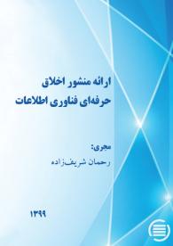 ارائه منشور اخلاق حرفهای فناوری اطلاعات