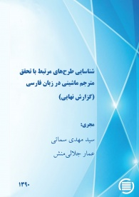 شناسایی طرحهای مرتبط با تحقق مترجم ماشینی در زبان فارسی (گزارش نهایی)